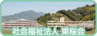 社会福祉法人 東桜会