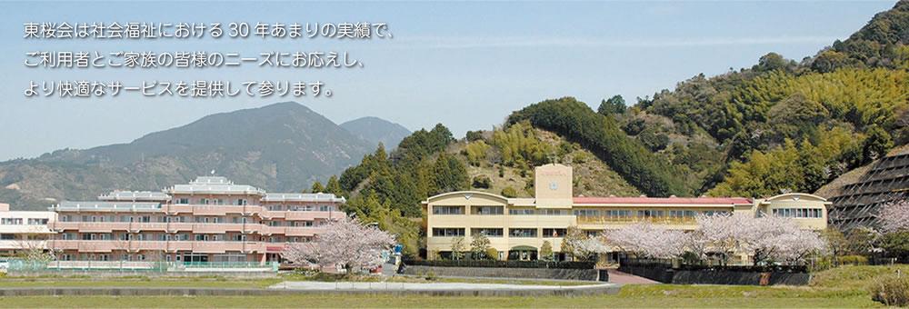 東桜会は社会福祉における30年あまりの実績で、ご利用者とご家族の皆様のニーズにお応えし、より快適な環境を提供して参ります。