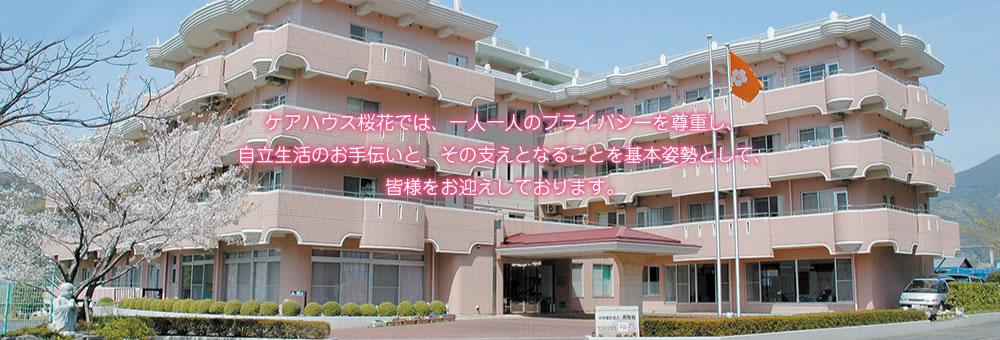 ケアハウス桜花では、一人一人のプライバシーを尊重し、自立生活のお手伝いと、その支えとなることを基本姿勢として、皆様をお迎えしております。