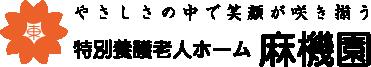 【特別養護老人ホーム 麻機園】やさしさの中で笑顔が咲き揃う