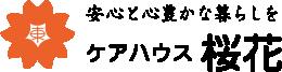 【ケアハウス 桜花】安心と心豊かな暮らしを