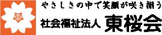【社会福祉法人 東桜会】やさしさの中で笑顔が咲き揃う